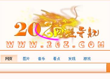 20z网址导航分类